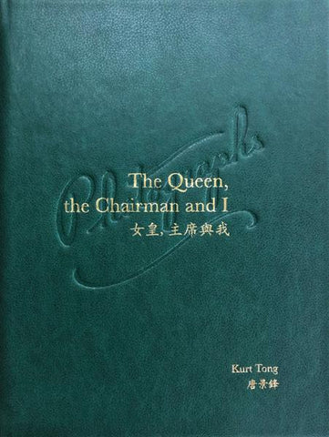 The Queen, The Chairman and I • Kurt Tong