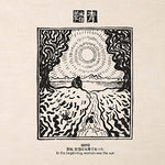 Various Artists Seito: In The Beginning Woman Was The Sun LP