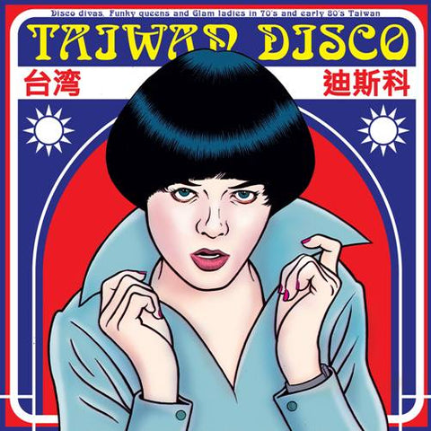 Various Artists Taiwan Disco LP 8435008870652 Worldwide