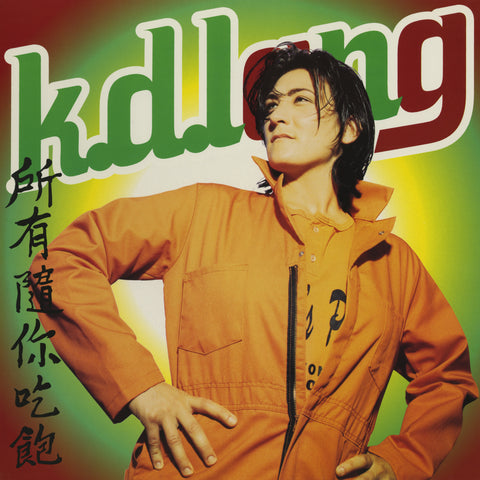 k.d. lang All You Can Eat (2020 Remaster) Limited LP