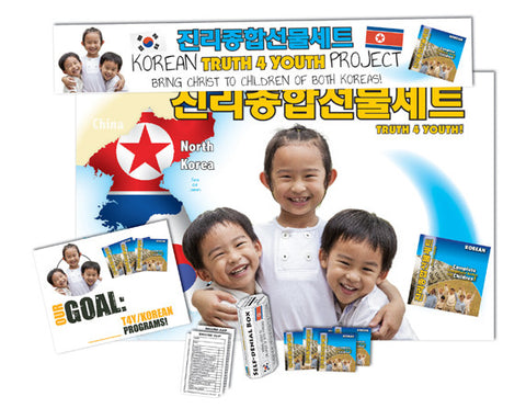 Mission Kit: Korean Truth 4 Youth