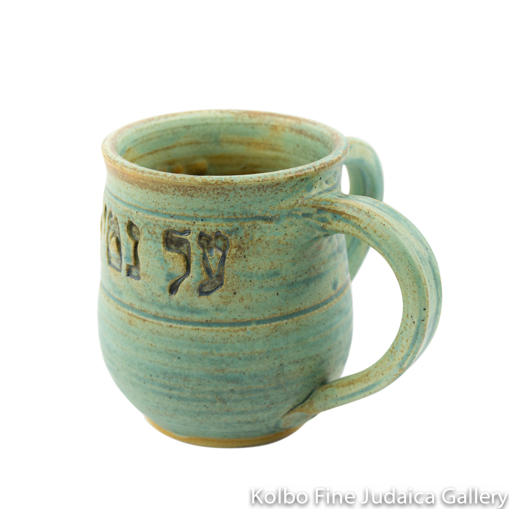 Hand Washing Cup, Ceramic with Patina Glaze