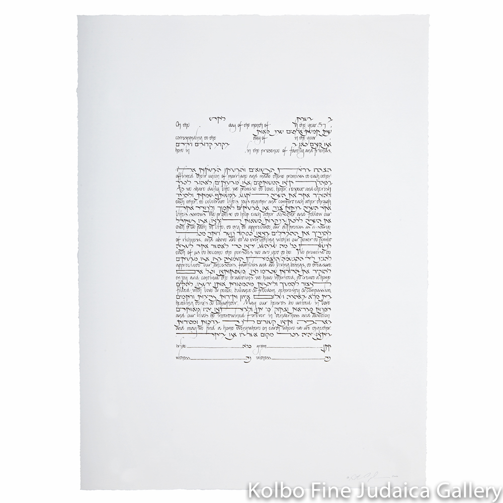 Just Text Ketubah