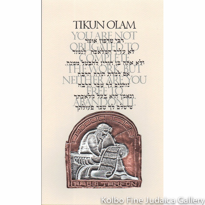 Tikkun Olam, Embossed Brass, Copper, and Aluminum, Framed