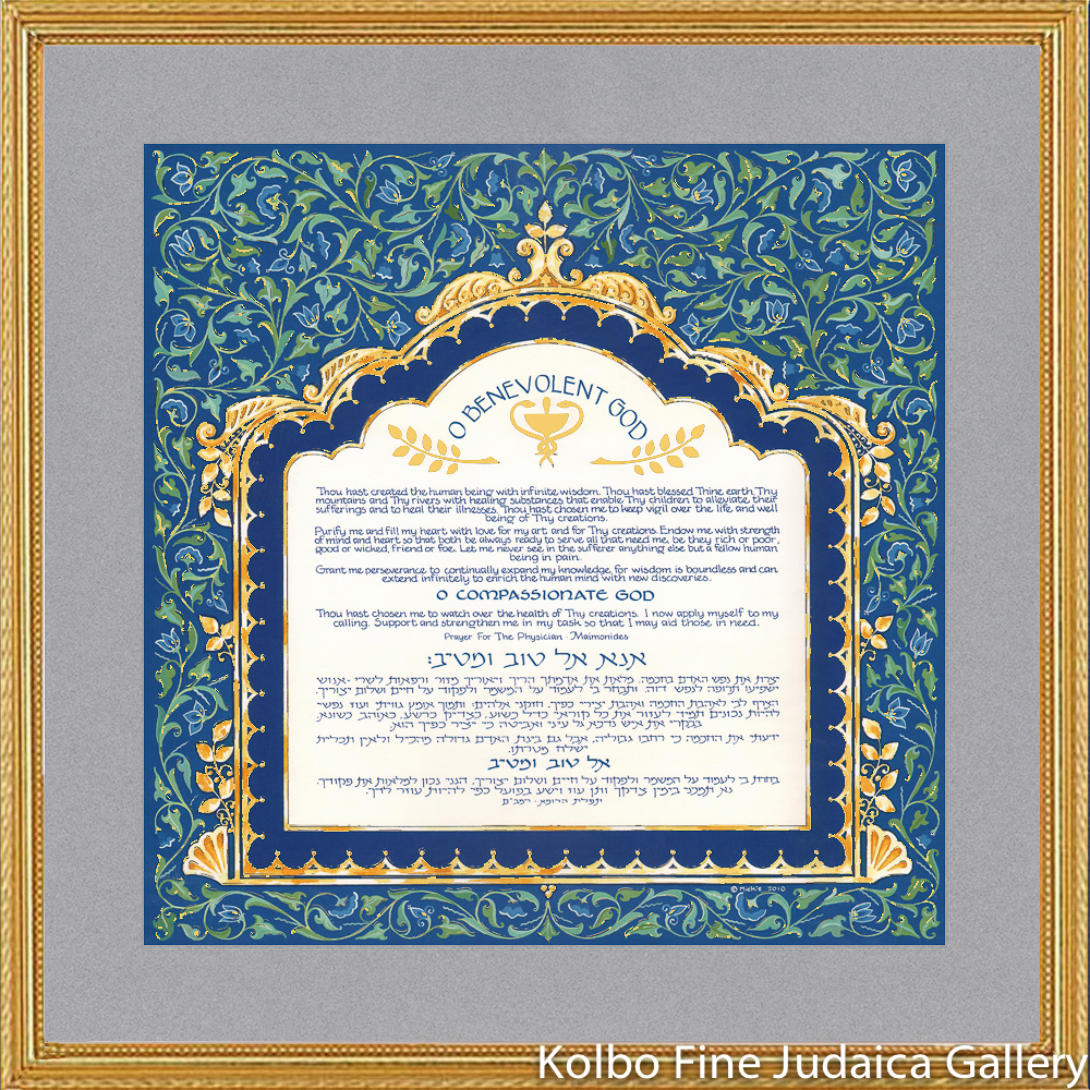 Physicians Prayer, Maimonides, Print, Framed, Hebrew and English