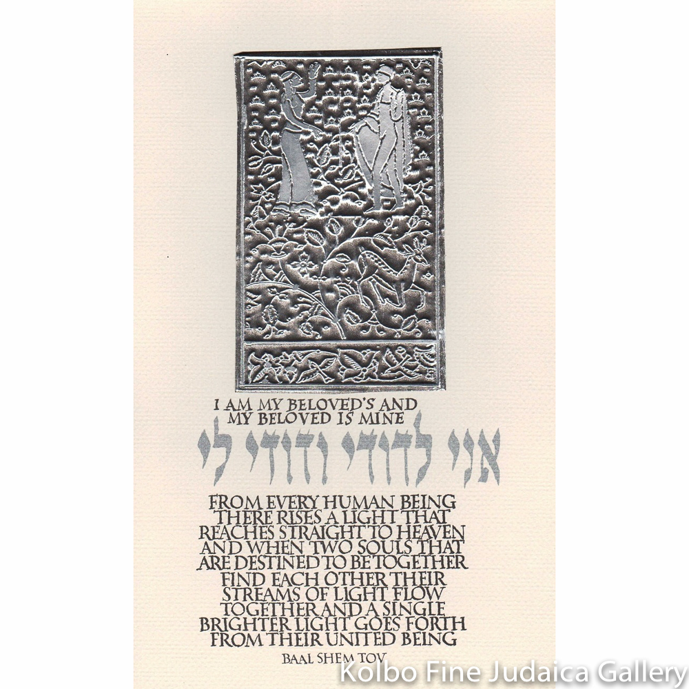 Ani L'dodi Baal Shem Tov, Man and Woman, Embossed Aluminum, Framed