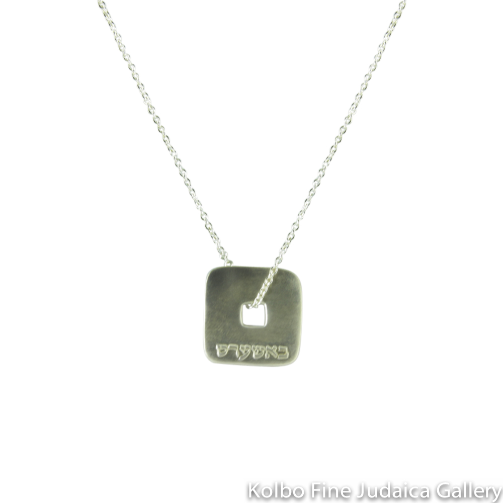 Necklace, B'shert in Hebrew, Brushed Sterling Square, 18 inch chain