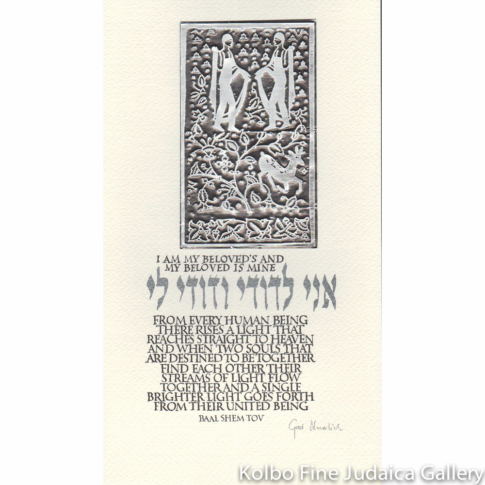Ani L'dodi Baal Shem Tov, Two Men, Embossed Aluminum, Framed