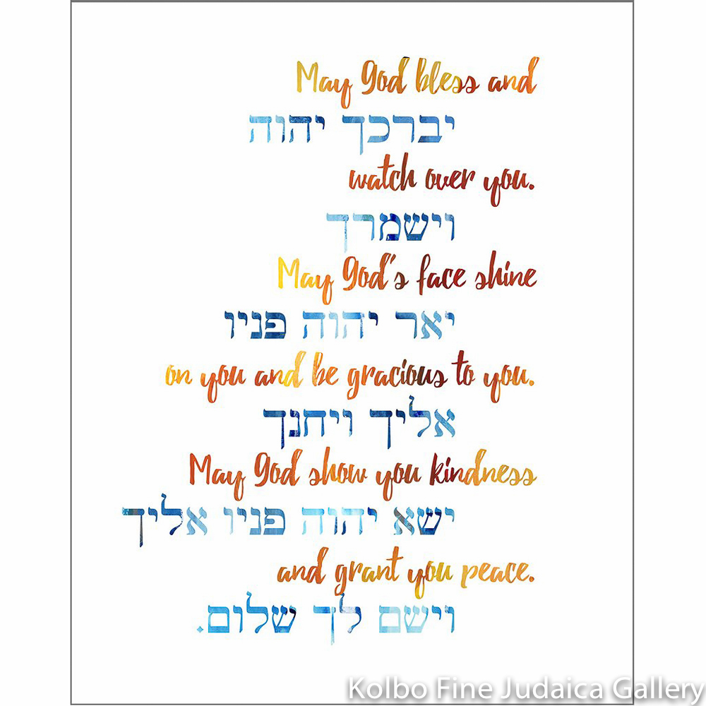 Priestly Blessing, Multicolored Hebrew and English, Framed