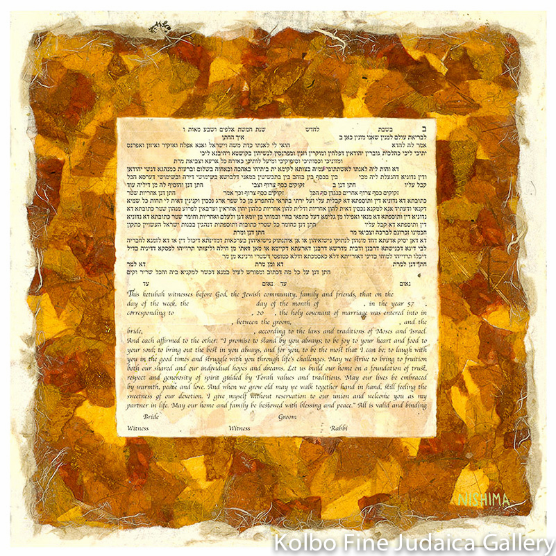 Spirit of Fire Ketubah