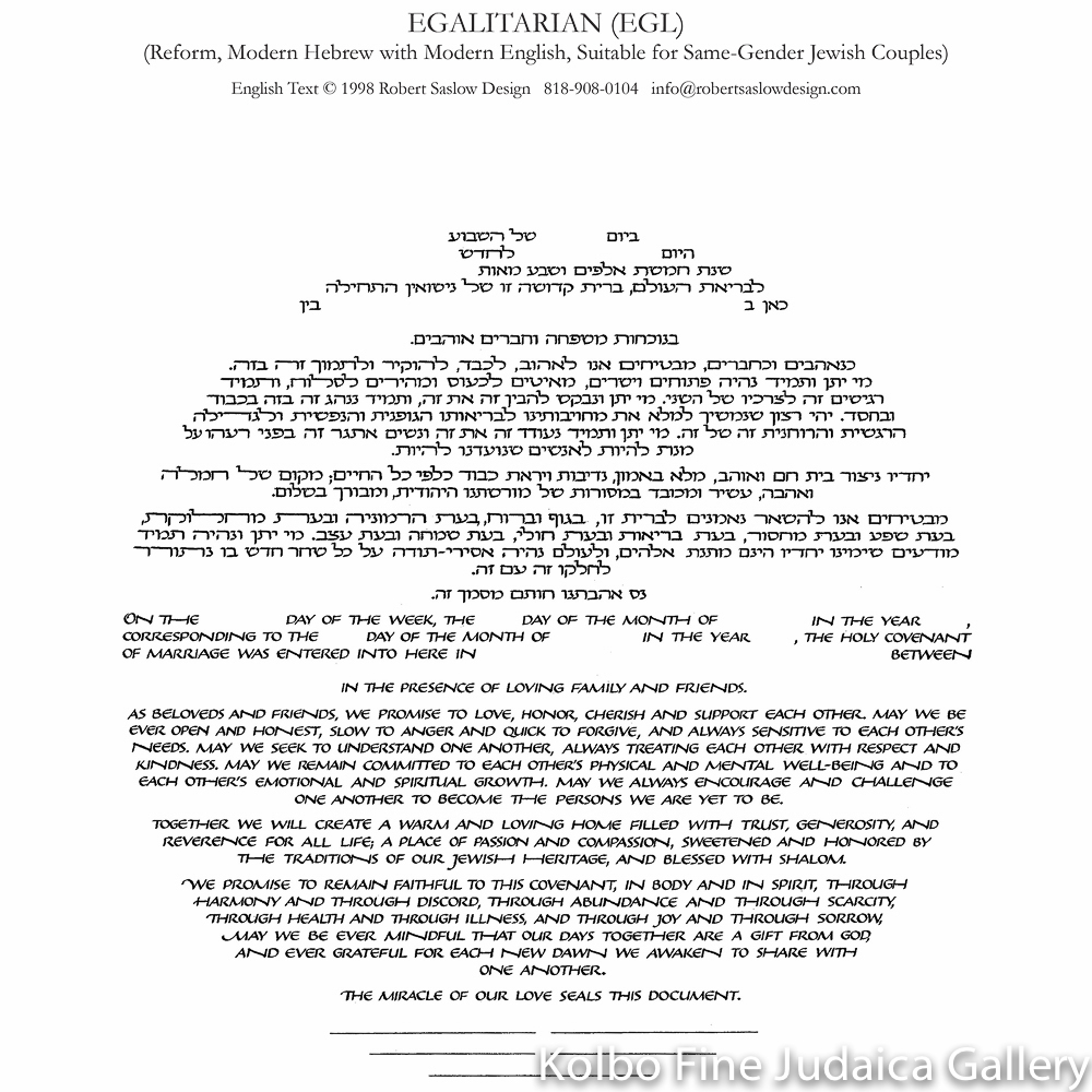 Text Only, Round Ketubah