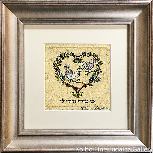 Ani L'dodi, Mini, Hand-Painted, Framed