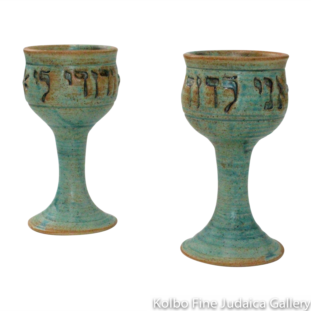 Wedding Cup Set with Hebrew Inscription, Ceramic with Patina Glaze