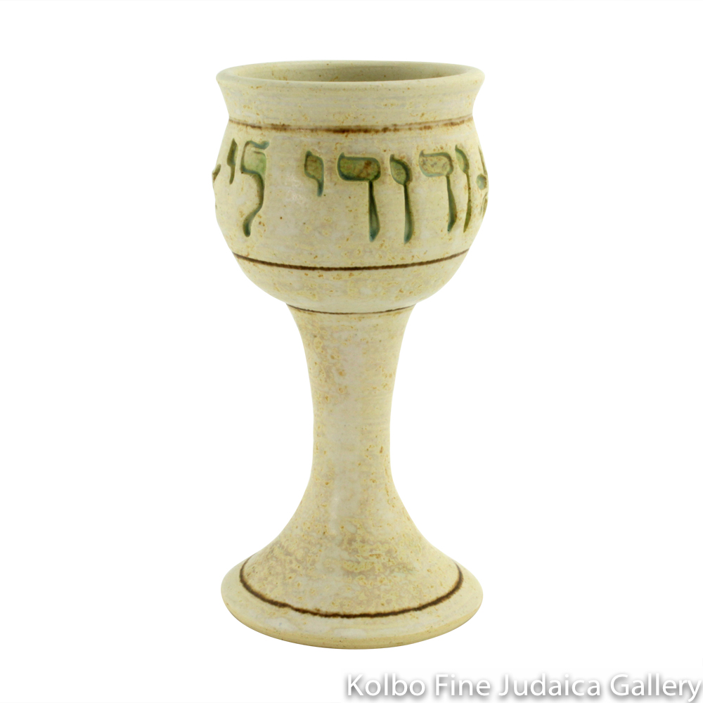 Wedding Cup with Hebrew Inscription, Ceramic with Matte Glaze