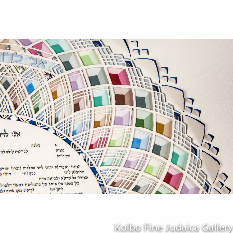 Multi-Color Ketubah