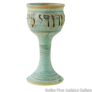 Wedding Cup with Hebrew Inscription, Ceramic with Patina Glaze