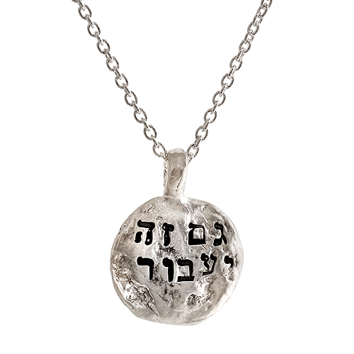 "Necklace, ""This Too Shall Pass,"" Texture Imprinted from the Kotel, Sterling Silver"