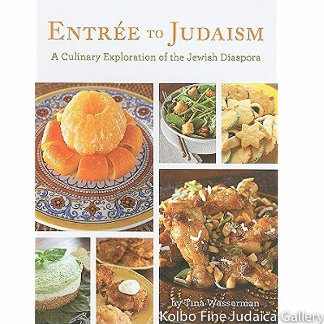 Entree to Judaism: A Culinary Exploration of the Jewish Diaspora, hc