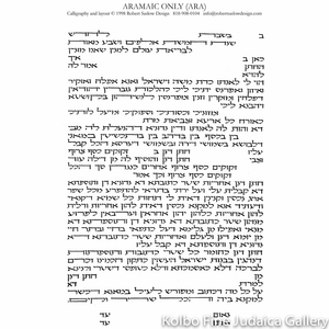 Text Only, Rectangular Ketubah
