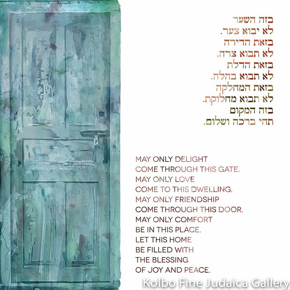Home Blessing, Door Design, Hebrew and English, Framed