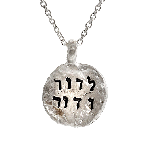 "Necklace, ""L'Dor Vador,"" Texture Imprinted from the Kotel, Sterling Silver"
