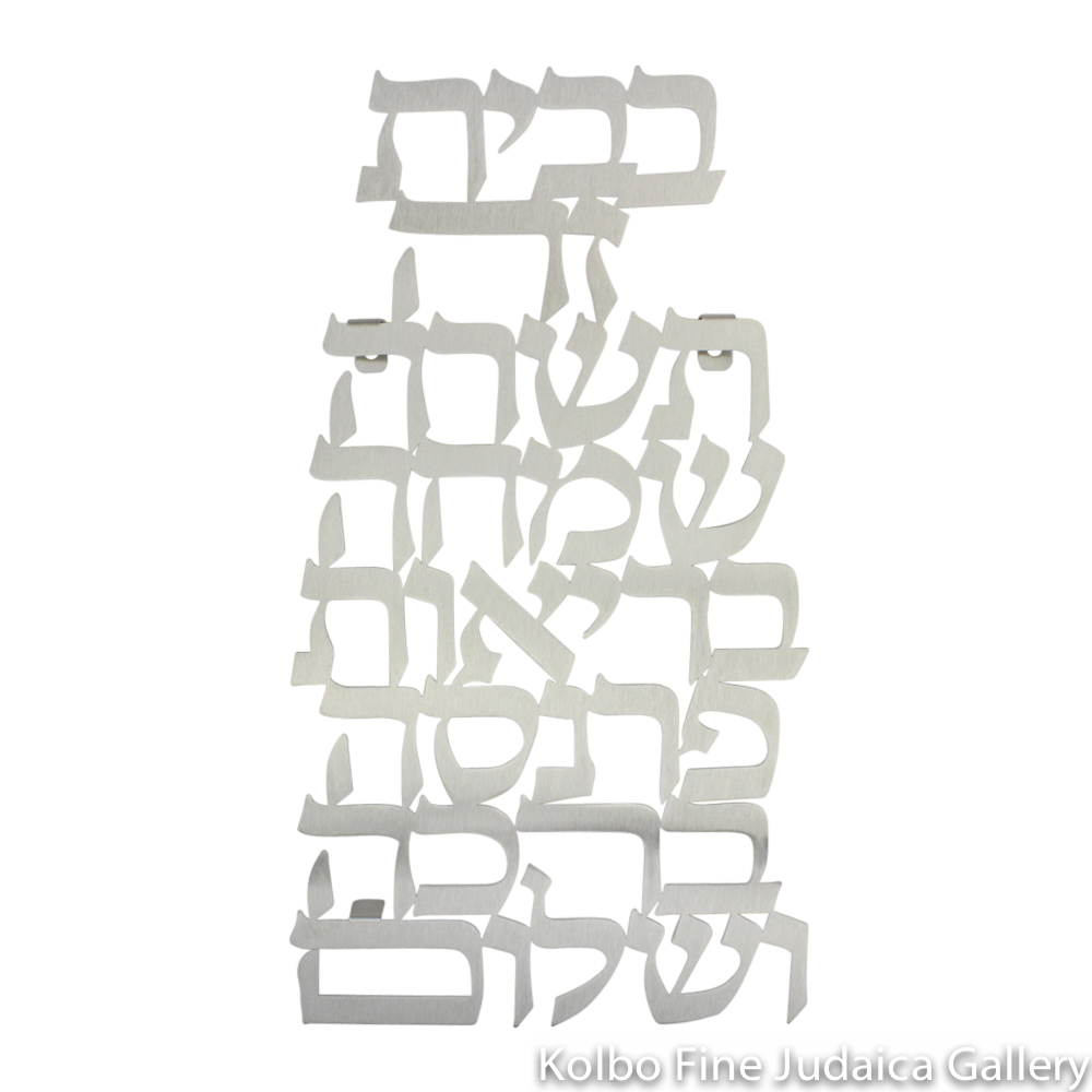 Home Blessing, Hebrew Words, Lasercut Steel
