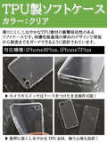 iPhone7Plus/8Plus TPU製ソフトケース