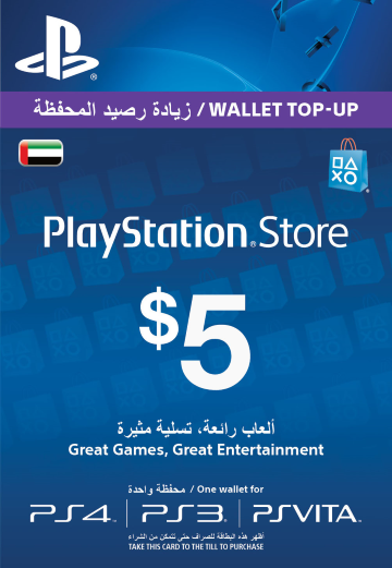 PlayStation Network UAE - Receive your code instantly (Prepaid Only)