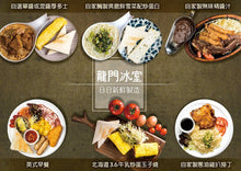 Load image into Gallery viewer, [85折] 龍門冰室早餐/茶餐券 Lung Mum Cafe Breakfest/Tea Set Voucher