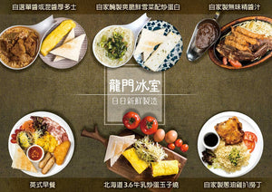 [85折] 龍門冰室早餐/茶餐券 Lung Mum Cafe Breakfest/Tea Set Voucher