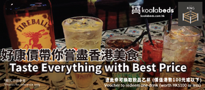 The Ring Hong Kong Drink Voucher (worth HKD100)