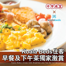 Load image into Gallery viewer, Cross Cafe - Breakfast / Tea Set  (HongKong Dinning Style)