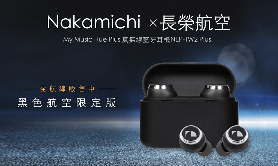 Nakamichi x 長榮航空-全航線都買得到My Music Hue Plus