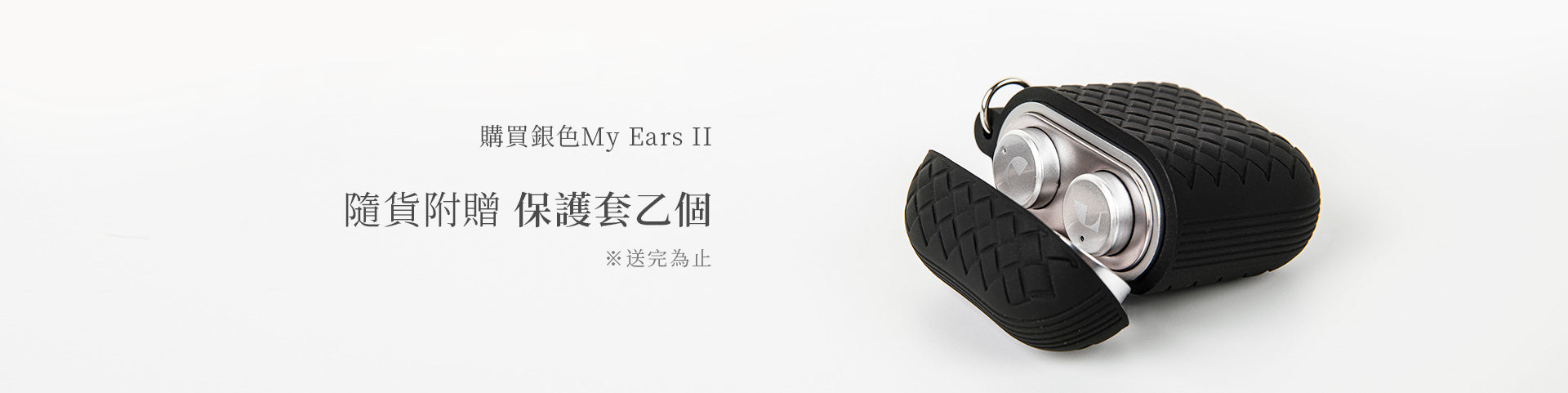 My Ears II 真無線藍牙耳機 NEP-TW1 Plus