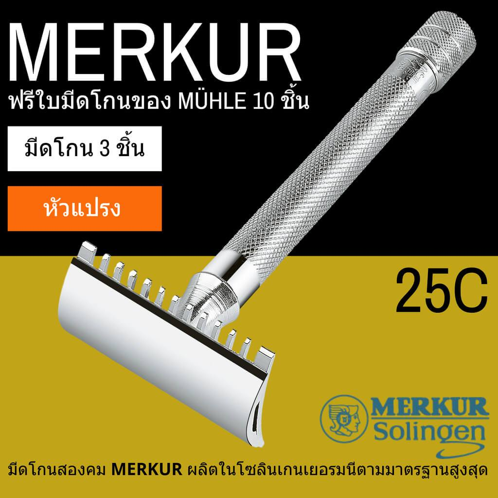Merkur 25C Safety Razor Thailand Man Of Siam Wet Shave Siam Tonsure