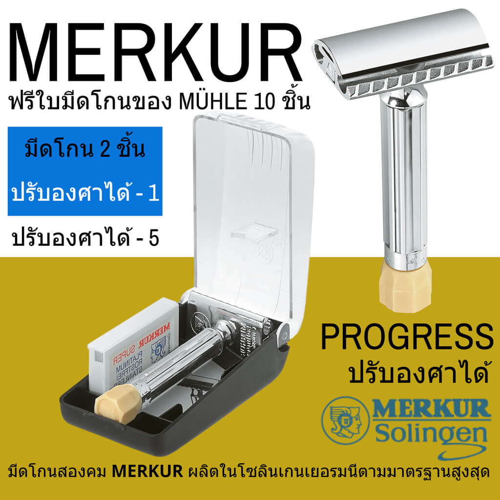 มีดโกนสองคม MERKUR รุ่น PROGRESS Adjustable safety Razor By Merkur Man Of Siam