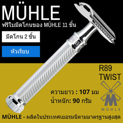 มีดโกนสองคม MÜHLE รุ่น R89 TWIST safety razor Bangkok Man Of Siam Wet Shave