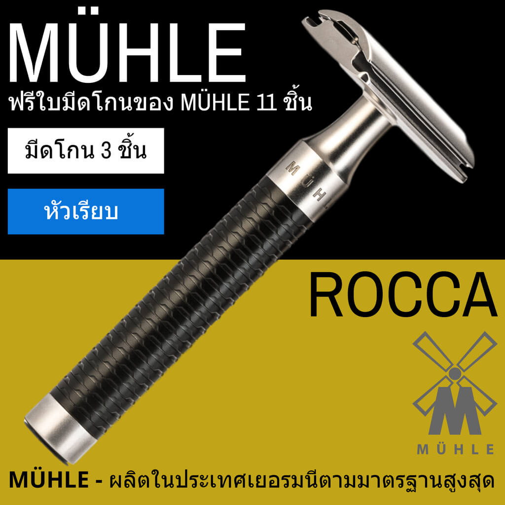มีดโกนสองคม MÜHLE ROCCA Safety Razor Man Of Siam Wet Shave Thailand