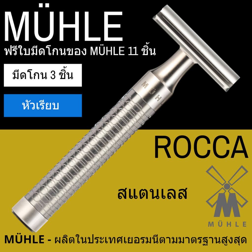 มีดโกนสองคม MÜHLE ROCCA สแตนเลส muhle Rocca Safety Razor - Stainless Steel - Man Of Siam Wet Shave