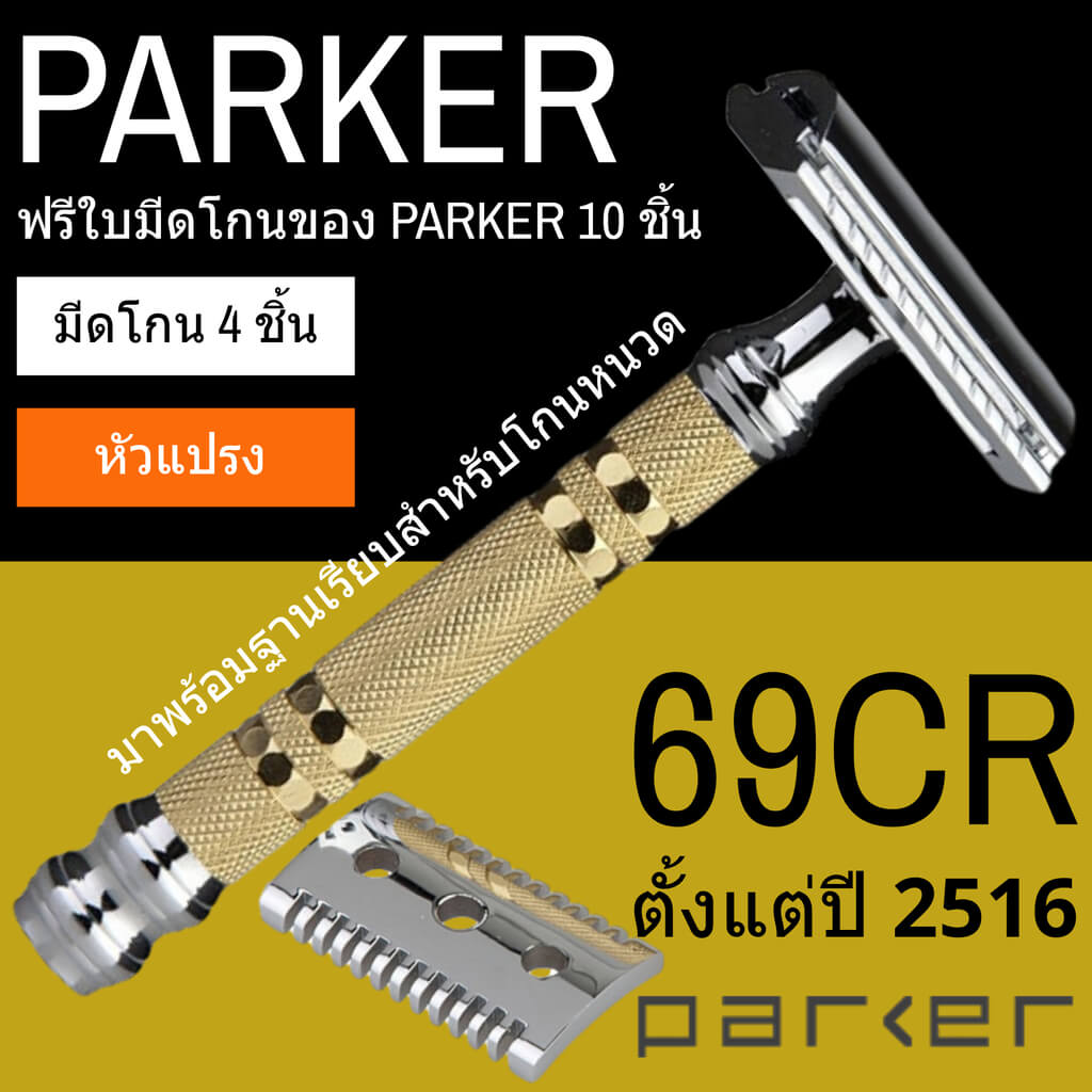 มีดโกนสองคม PARKER รุ่น 69CR Man Of Siam Siam Wet Shave siamwetshave Bangkok Safety Razor
