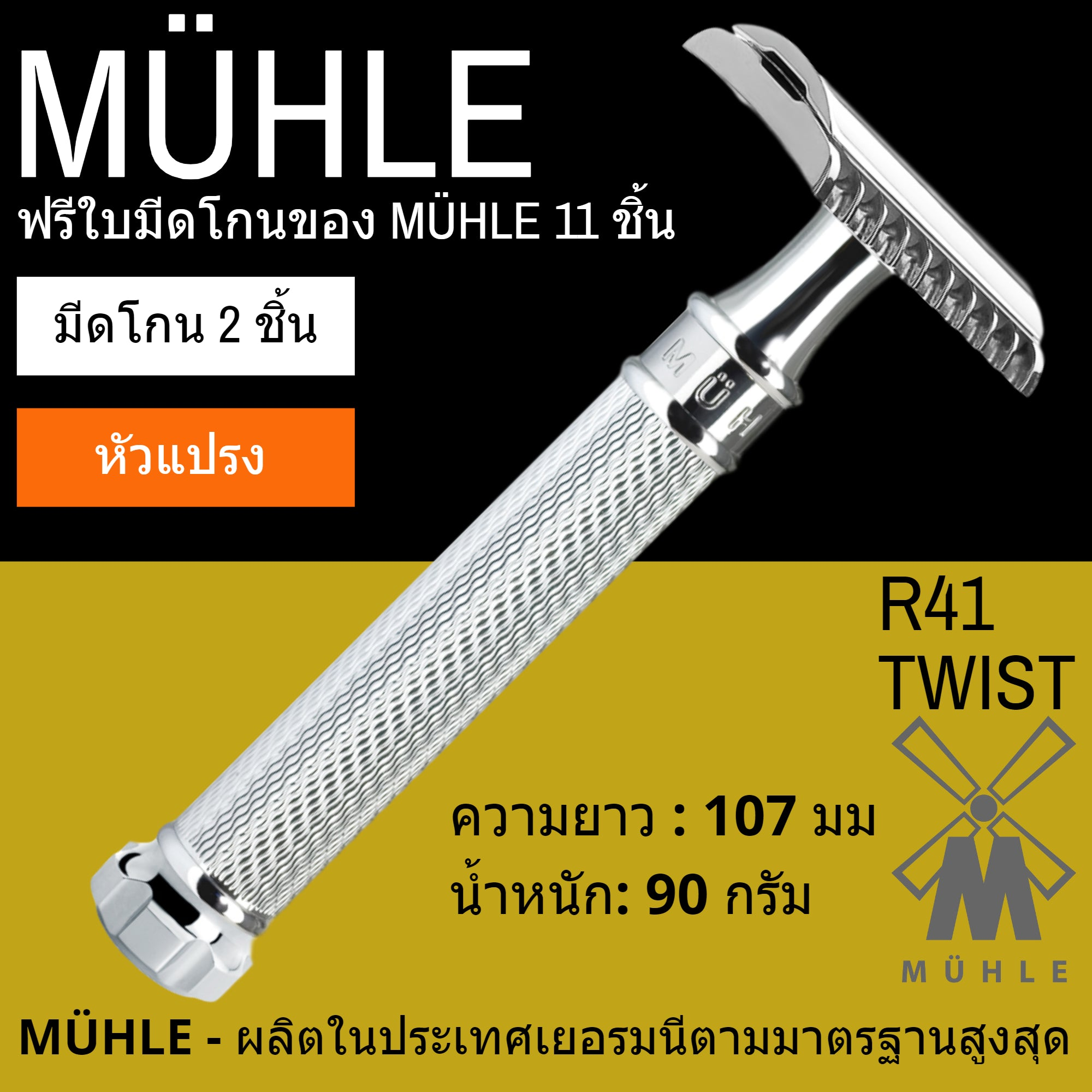 Muhle r41 Twist Safety Razor Man Of Siam Wet Shave