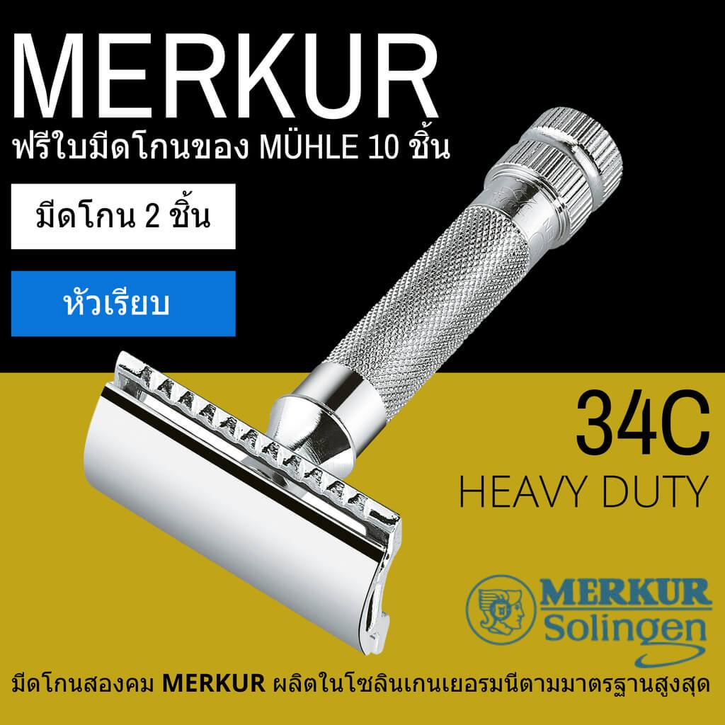 มีดโกนสองคม MERKUR รุ่น 34C Man Of Siam Siam Wet Shave siamwetshave siamtonsure Bangkok Safety Razor