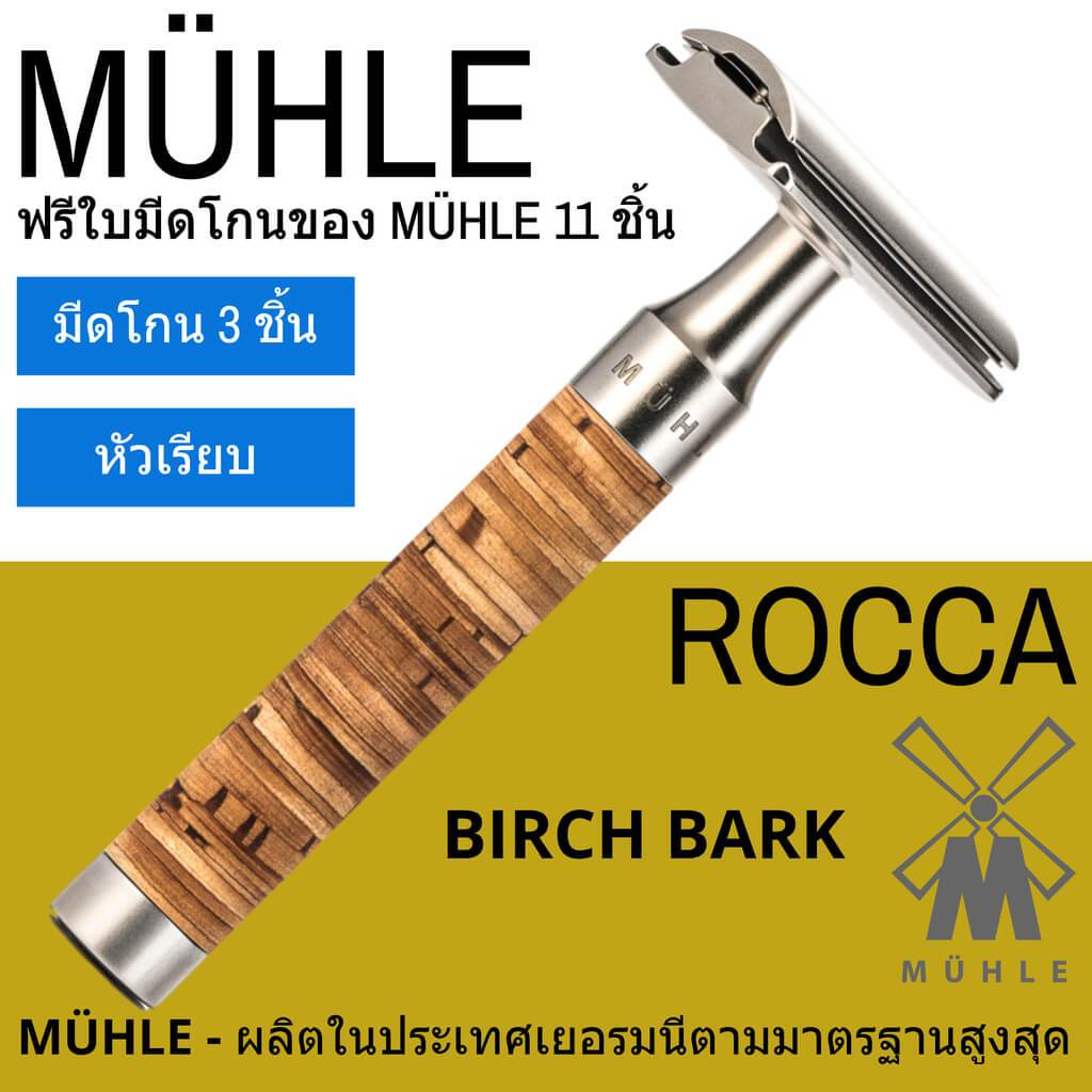 มีดโกนสองคม MÜHLE ROCCA - Birch Bark Man Of Siam Wet Shave Thailand
