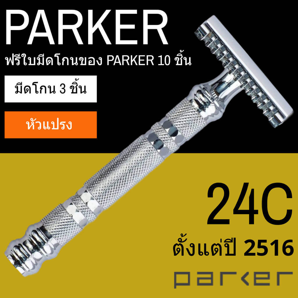 มีดโกนสองคม PARKER รุ่น 24C Man Of Siam Wet Shave Co Siam Wet Shave siamwetshave Bangkok Safety Razor