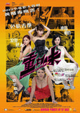 Hardcore Comedy (2013) (Region 3 DVD) (English Subtitled)