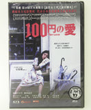 100 Yen Love 一百円之愛 (2015) (Region 3 DVD) (English Subtitled) Japanese movie a.k.a. Hyaku yen no Koi