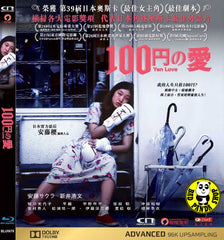 100 Yen Love 一百円之愛 (2015) (Region A Blu-ray) (English Subtitled) Japanese movie a.k.a. Hyaku yen no Koi