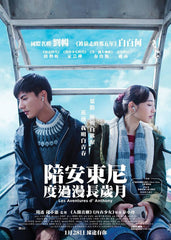 Les Aventures d'Anthony 陪安東尼度過漫長歲月 Blu-ray (2016) (Region A) (English Subtitled)