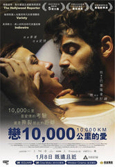 10,000KM 戀10000公里的愛 (2014) (Region 3 DVD) (English Subtitled) Spanish Movie