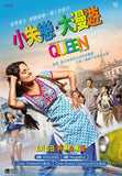 Queen (2014) (Region 3 DVD) (English Subtitled) Indian Bollywood Movie